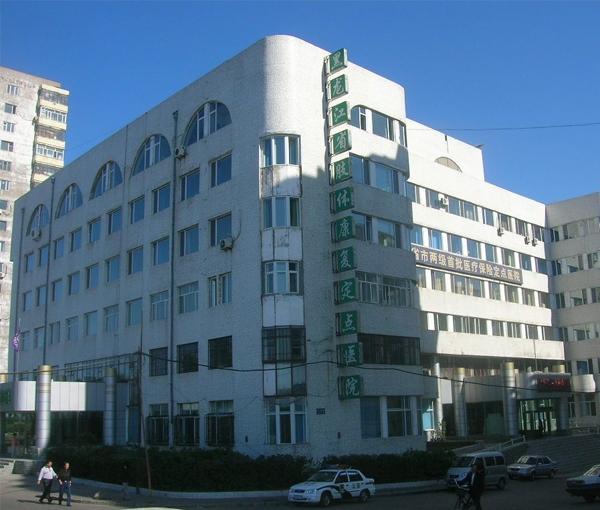 黑龙江海员医院