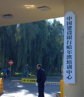 哈尔滨建行培训中心